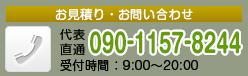 【お見積り・お問い合わせ】 代表直通:090-1157-8244(9:00~20:00 / 定休日なし )